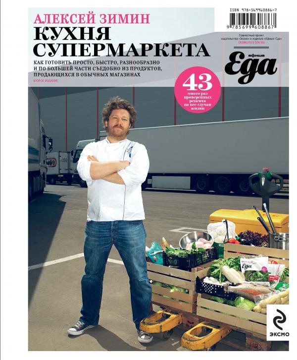 Кухня супермаркета/мяг