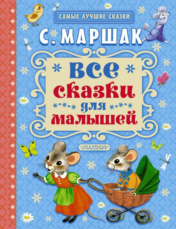 Все сказки для малышей/Маршак