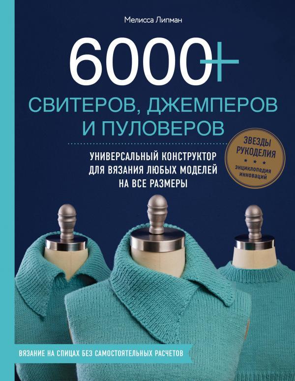 6000+ свитеров,джемперов и пуловеров.Универсальн