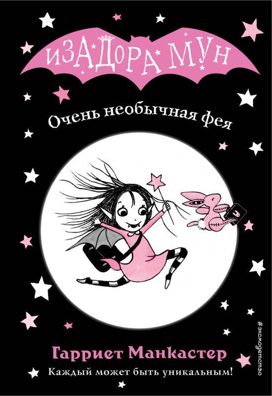 Изадора Мун.Очень необычная фея
