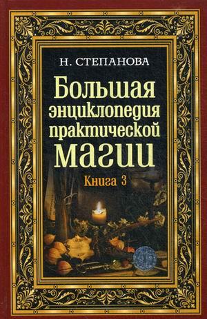 Большая энциклопедия практической магии.Кн.3