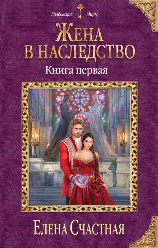 Жена в наследство.Кн.1