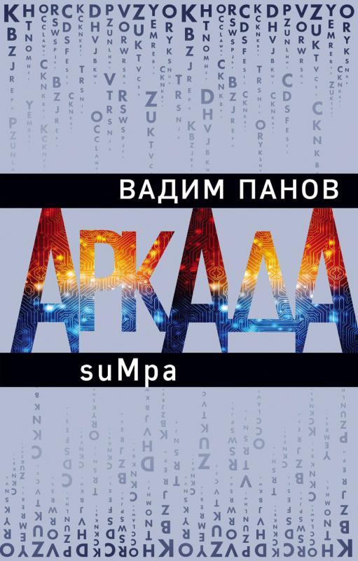 Аркада.Эпизод второй.suMpa