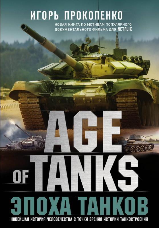 Age of Tanks.Эпоха танков