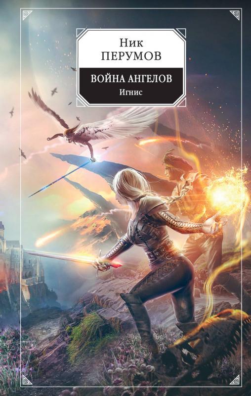 Война ангелов.Кн.2.Игнис