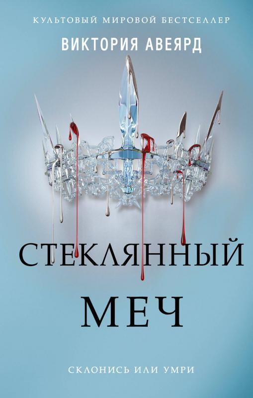 Стеклянный меч.Кн.2