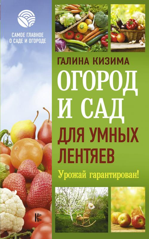 магазин сад и огород в волгограде