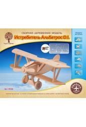 Самолет Альбатрос-ДВ. Сборная деревянная модель (P059)