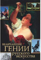Величайшие гении русского искусства