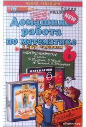 """Домашняя работа по математике за 6 класс к учебнику Виленкина Н.Я. """"Математика. 6 класс"""""""
