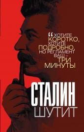 Сталин шутит