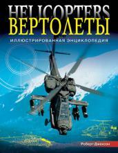 Вертолеты: Иллюстрированная энциклопедия