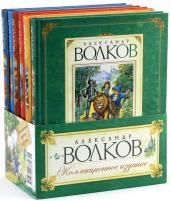 "Комплект ""Книги Волкова"" (из 6 книг)"