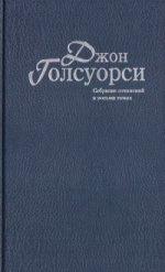 Голсуорси Дж. Собрание сочинений в 8-ми томах