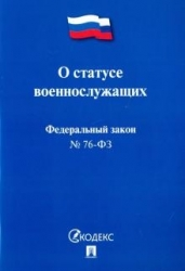 """Федеральный закон Российской Федерации """"О статусе военнослужащих"""" № 76-ФЗ"""