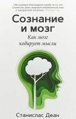 Сознание и мозг. Как мозг кодирует мысли