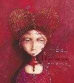 Принцессы: неизвестные и забытые (иллюстр. Дотремер Р.) (нов.оф.)