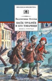 Васёк Трубачёв и его товарищи. Книга третья