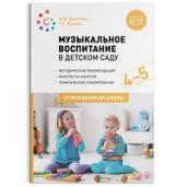 Музыкальное воспитание в детском саду. 4-5 лет. Конспекты занятий. ФГОС