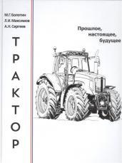 Трактор. Прошлое, настоящее, будущее