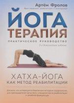 Йогатерапия. Практическое руководство 2изд