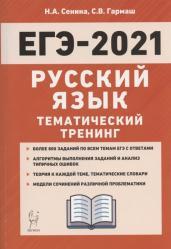 ЕГЭ-2021 Русский язык [Темат. тренинг]