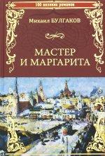 100ВР Мастер и Маргарита (12+)