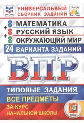 ВПР. Математика. Русский язык. Окружающий мир. 4 класс. Универсальный сборник заданий. 24 варианта