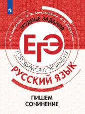 Русский язык. Трудные задания ЕГЭ. Пишем сочинение на основе текстов повышенной сложности