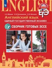 Английский язык. Единый государственный экзамен. Сборник готовых эссе