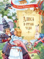 Алиса в Стране Чудес Сказочная повесть