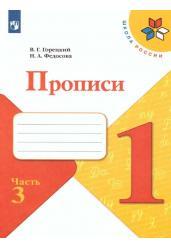 """Прописи к учебнику """"Азбука"""". 1 класс. Часть №3"""