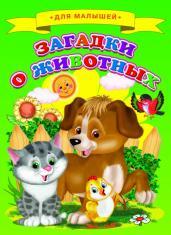Загадки о животных (Для малышей)