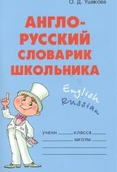Англо-русский словарик школьника