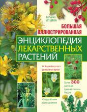 Бол. илл. энц. лек. растений