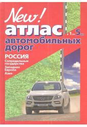 Атлас автомобильных дорог. Россия, сопредельные государства, Западная Европа, Азия. Масштаб в 1 см 5 км