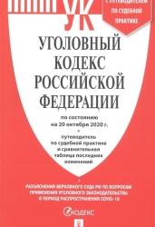 Уголовный кодекс Российской Федерации по состоянию на 20 октября 2020 г. Путеводитель по судебной практике и сравнительная таблица последних изменений
