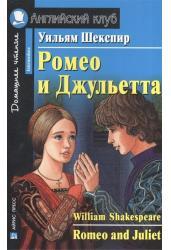 Ромео и Джульетта. Домашнее чтение. На английском языке