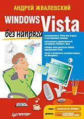 Windows Vista без напряга