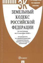 Земельный кодекс Российской Федерации по состоянию на 15 октября 2020 г.: Путеводитель по судебной практике и сравнительная таблица последних изменений
