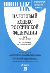 Налоговый кодекс Российской Федерации. Части первая и вторая. По состоянию на 1 ноября 2020 г. с путеводителем по судебной практике