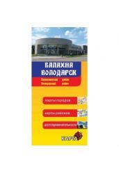 Карта г. Балахна, г. Володарск, Балахнинский, Володарский районы