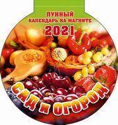 Календарь 2021 на магните, отрывной. Сад и огород