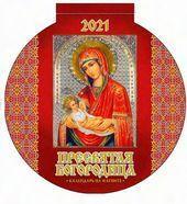 Календарь 2021 на магните, отрывной. Пресвятая Богородица