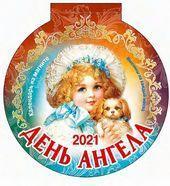 Календарь 2021 на магните, отрывной. День ангела
