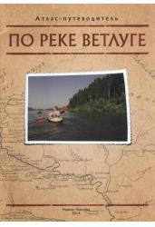 Атлас-путеводитель по реке Ветлуге