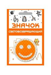 """Значок световозвращающий """"Смайл"""" 50мм (оранжевый)"""