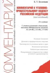 Комментарий к уголовно-процессуальному кодексу Российской Федерации (постатейный). С учетом изменения и дополнений внесенных Федеральным законом № 329-ФЗ, 331-ФЗ, 375-ФЗ