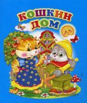 Кошкин дом (Мини)