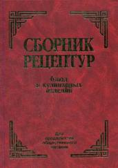 Сборник рецептур блюд и кул. изд. д/общ. питания